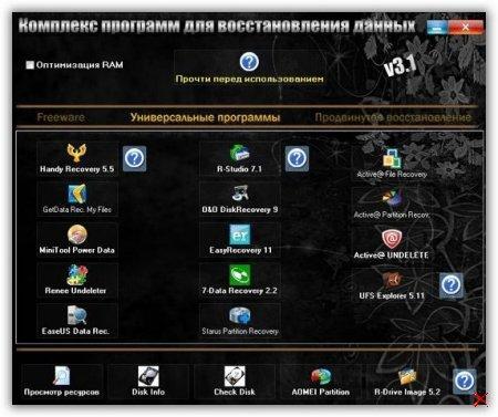 Комплекс программ для восстановления данных 3.1 Portable (2014/RUS)
