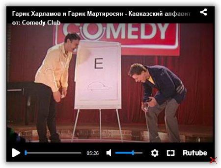 Комеди Клаб: Гарик Харламов и Гарик Мартиросян - Кавказский алфавит