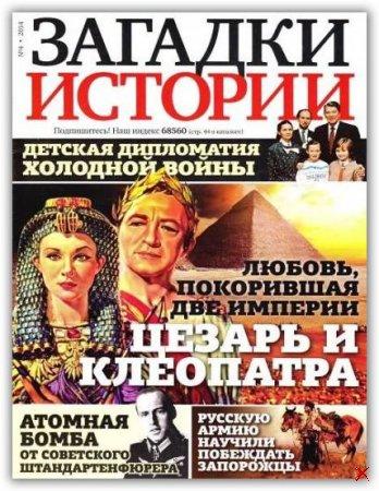 Загадки истории №4 (январь/2014) pdf