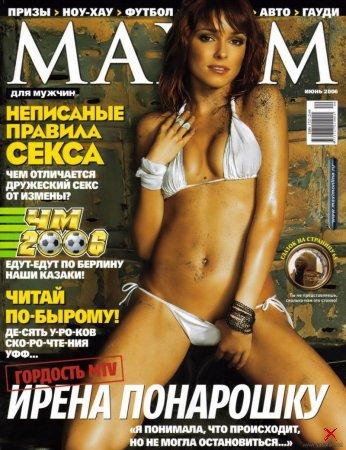 Ирена Понарошку обнажила тело в журнале MAXIM