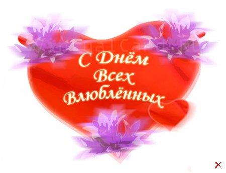 День святого Валентина, или День влюблённых