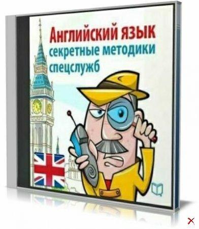 Спецкурс английского. Суперметодика секретных служб (Аудиокнига)