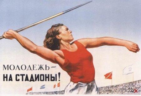 Плакаты времен СССР  на тему спорта и здоровья