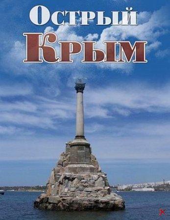 Острый Крым (2014) SATRip