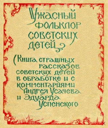 Ужасный фольклор советских детей (Формат: DJVU , PDF )