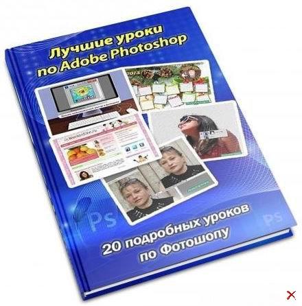 Лучшие уроки по Adobe Photoshop. 20 подробных уроков по Фотошопу (2014)