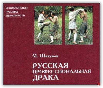 Русская профессиональная драка (Энциклопедия русских единоборств)