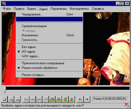 VirtualDub 1.5.10 (бесплатный редактора видео файлов,Oбработкa AVI,MPEG)