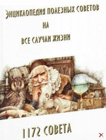Энциклопедия полезных советов на все случаи жизни. 1172 совета