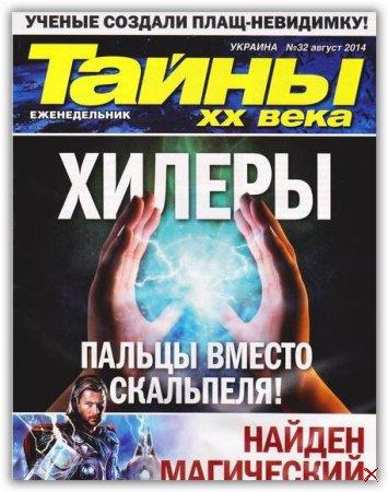 Тайны ХХ века №32 (август 2014)