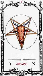 Ариман или перевернутая пентаграмма.