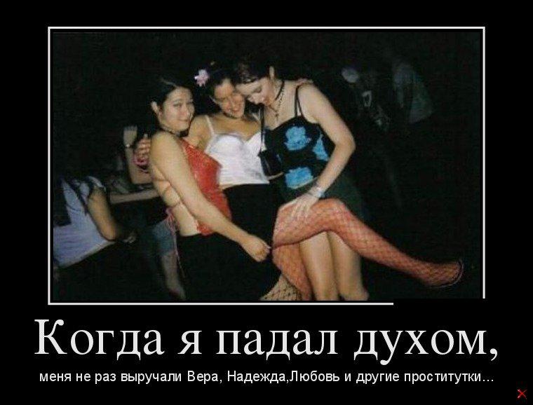 Приколы цитаты про проституток