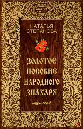 Золотое пособие народного знахаря.