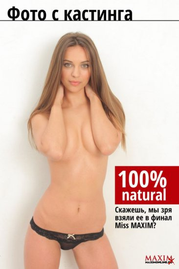 Топ 10 красоток Версия журнала MAXIM