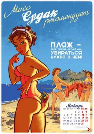 Летний календарь на 2015 год