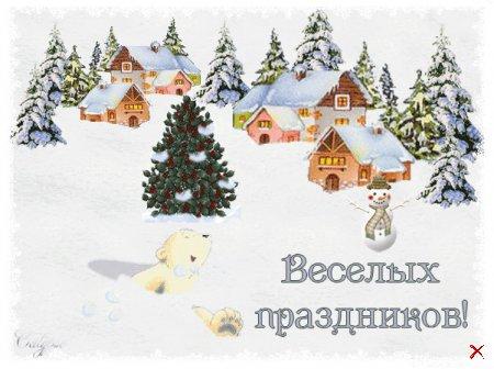 Поздравления и пожелания на Рождество